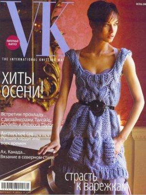 [Vogue_Knitting]_Lisa06
